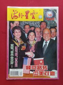 《海外星云》1999年12月2日第34期总第529期(海外星云杂志社)
