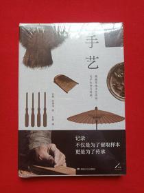 《手艺》2021年9月1版1印(石彬、任琼瑨著,湖南文艺出版社,湖湘传统手艺实录,关乎生存与传承)