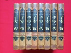 硬精装《一千零一夜》全八册1998年6月1版1印(花山文艺出版社,李唯中译,据1835年埃及开罗布拉克本全文译出)
