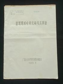 手写字油印本《油橄榄树叶黄化病及其防治》1967年6月(广西林业科学研究院桂林实验站)