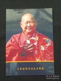 《昌明方丈在玉泉法会上彩色照片一张》1990-2000年代(昌明法师、曹志秀)