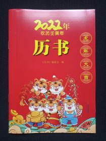 《2022年历书》农历壬寅年2021年8月1版1印(云南出版集团、云南科技出版社,出版人:温翔)