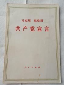 马克思、恩格斯《共产党宣言》1949年9月1版1971年8月昆明2印(人民出版社、中共中央马恩列斯著作编译局译)