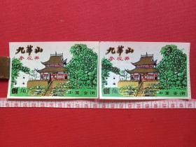 中国安徽《九华山参观券》旅游留念、门票、游览券、参观留念、参观纪念、赠券、赠送券、报销凭证、报销劵、入门副劵、纪念劵、观光纪念票、存根2张约1980-1990年