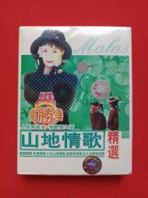 原装进口《高胜美:山地情歌精选》音乐磁带1盒装1998年(上华国际企业股份有限公司发行)