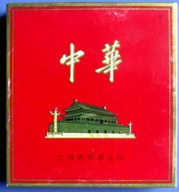 上海--红中华大方盒--3D立体完整大而方烟盒、大而方烟标甩卖-照相反光-实物更美,罕见