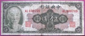 中央银行5元、伍元编号09号--早期中国纸币、钱币甩卖--实物拍照--保真