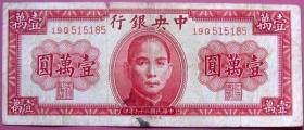 中央银行10000元、壹万元英国纳德罗版孙中山像85号--早期中国纸币、钱币甩卖--实物拍照--保真