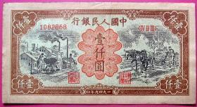 第一套人民币壹仟圆券(运煤耕田图),¥1000元--人民币样币甩卖--实物拍照--按图发货