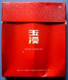 云南玉溪--红玉溪专供出口大方盒细枝烟--3D立体完整大而方烟盒、大而方烟标甩卖-照相反光-实物更美,罕见