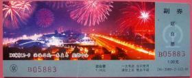 河北秦皇岛奥体中心1元站台票带副券盖天津站章--早期北京火车票站台票甩卖--实拍--包真