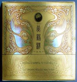 湖北武汉--1916黄鹤楼大方盒抽屉型--3D立体完整大而方烟盒、大而方烟标甩卖-照相反光-实物更美,罕见
