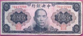 中央银行美钞版50元、伍拾元孙中山像编号88号--早期中国纸币、钱币甩卖--实物拍照--保真