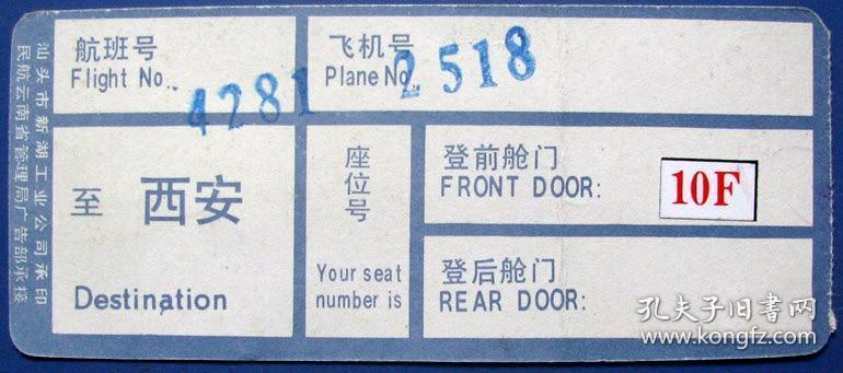 云南昆明到西安登机牌背面云南昆明九乡风景区,早期登机牌、飞机票甩卖,实拍,包真,罕见