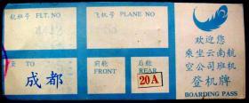 昆明到成都登机牌硬票背面中缅友谊街商城,早期登机牌、飞机票甩卖,实拍,包真