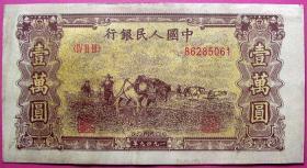 第一套人民币壹万圆券(双马耕地图),¥10000元--人民币样币甩卖--实物拍照--按图发货