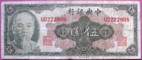 中央银行5元、伍元编号08号--早期中国纸币、钱币甩卖--实物拍照--保真