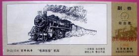 毛泽东号机车(1946年运行)北京铁路局站台票1元盖天津站章--早期北京火车票站台票甩卖--实拍--包真