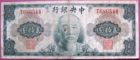 中央银行20元、贰拾元美钞版编号44号--早期中国纸币、钱币甩卖--实物拍照--保真