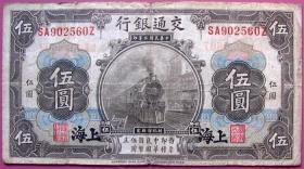 交通银行5元、伍元加盖上海火车头图案--早期中国纸币、钱币甩卖--实物拍照--保真--罕见