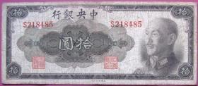 中央银行美钞版10元、拾元蒋介石军装照编号85号--早期中国纸币、钱币甩卖--实物拍照--保真
