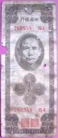 中央银行关金券2000元、贰千元孙中山像--早期中国纸币、钱币甩卖--实物拍照--保真