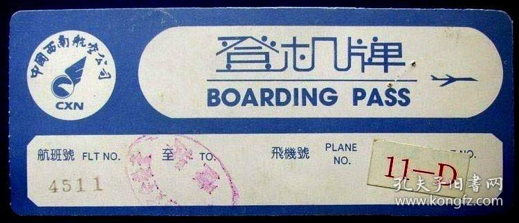 西南公司登机牌背面高性能磁盘,早期登机牌、飞机票甩卖,实拍,包真