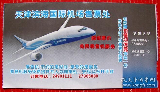 天津到达大连登机牌背面大飞机,早期登机牌、飞机票甩卖,实拍,包真
