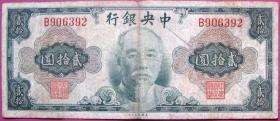 中央银行20元、贰拾元美钞版编号92号--早期中国纸币、钱币甩卖--实物拍照--保真