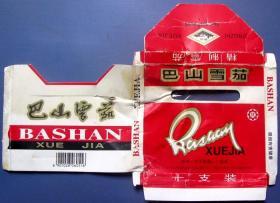 陕西-汉中巴山雪茄10支装--3D立体烟盒、3D烟标甩卖-照相反光-实物更美,独一件,罕见