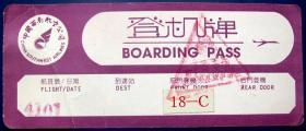 四川成都双流机场登机牌硬票背面中国保险公司,早期登机牌、飞机票甩卖,实拍,包真