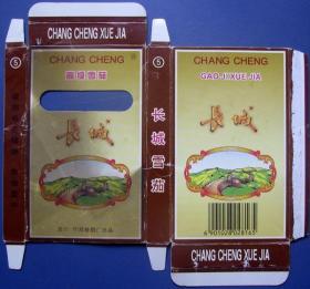 四川什邡-长城高级雪茄5支装--3D立体烟盒、3D烟标甩卖-照相反光-实物更美,独一件,罕见