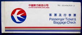 合肥-武汉飞机票及行李票一本(带建设费票),早期登机牌、飞机票甩卖,实拍,包真,罕见