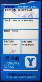 西安登机牌经济舱硬票背面西安珠宝,早期登机牌、飞机票甩卖,实拍,包真