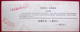 """孔子名言书法""""智者乐水,仁者乐山""""北京铁道局站台票1元盖天津站--早期北京火车票站台票甩卖--实拍--包真"""