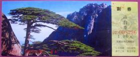 安徽黄山迎客松北京铁道局站台票1元盖天津站--早期北京火车票站台票甩卖--实拍--包真