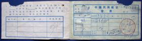 中国民航老飞机票一本,早期登机牌、飞机票甩卖,实拍,包真,罕见