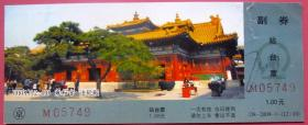 北京雍和宫法轮殿北京铁道局站台票1元盖天津站--早期北京火车票站台票甩卖--实拍--包真