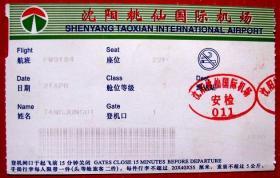 沈阳桃仙国际机场登机牌背面全球通帅哥,早期登机牌、飞机票甩卖,实拍,包真