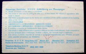 香港到澳门登机牌盖国内团不得转让,早期登机牌、飞机票甩卖,实拍,包真,罕见