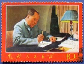 文7,毛主席诗词-在著作10分背面超好--文革邮票甩卖--实拍--保真