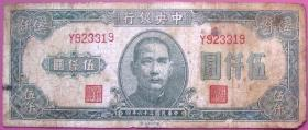 中央银行5000元、 伍千元孙中山像--早期中国纸币、钱币甩卖--实物拍照--保真