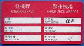 郑州到深圳的老登机牌背面明鸿新城,早期登机牌、飞机票甩卖,实拍,包真,罕见