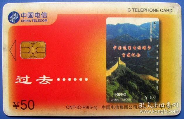 中国电信的现在和过去红卡(中国电信)--早期电信卡甩卖--实物拍照--永远保真--罕见