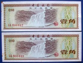 中国银行外汇兑换券壹角447和448号二连张无折好品--早期中国钱币、纸币甩卖--实拍--保真--罕见