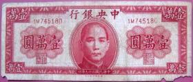 中央银行10000元、壹万元英国纳德罗版孙中山像80号--早期中国纸币、钱币甩卖--实物拍照--保真