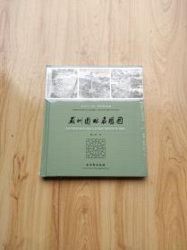 苏州园林名胜图
