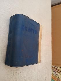 药物治疗手册中国医学科学院革命委员会业务组人民卫生出版社1971印【撕掉1张 有写划】