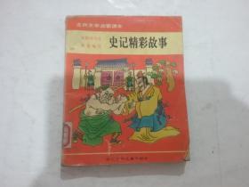 古典文学启蒙读本- 史记精彩故事