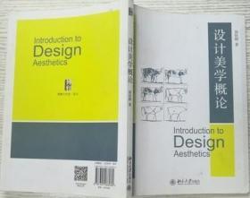 设计美学概论  徐恒醇